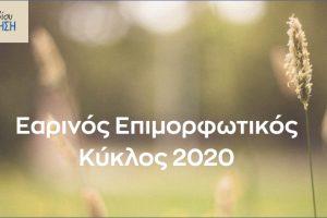 Εαρινός Επιμορφωτικός Κύκλος 2020